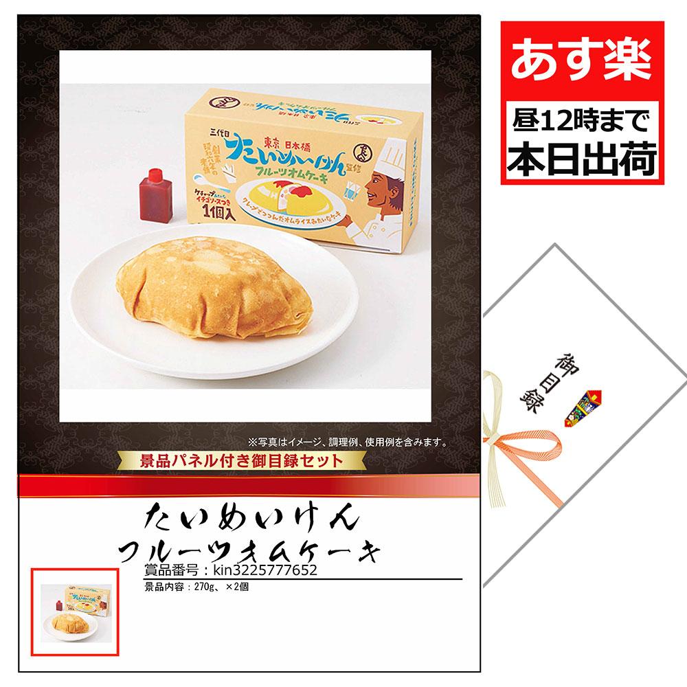 たいめいけん フルーツオムケーキ X 2箱 [スイーツ アイスデザート ケーキ]