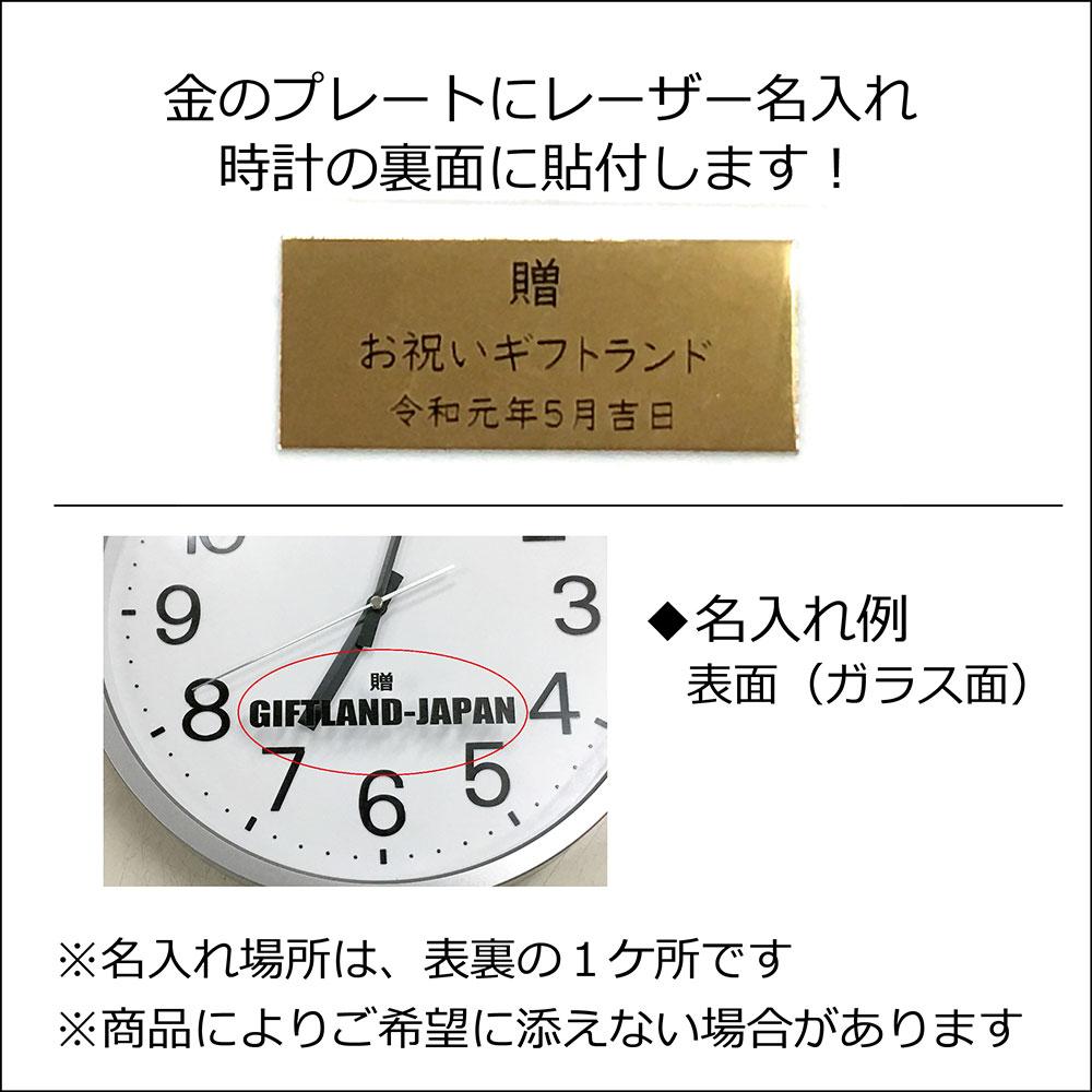 リズム時計 名入れプレート付き スリーウェイブM821 | 電波掛け時計 NAI4MY821-019