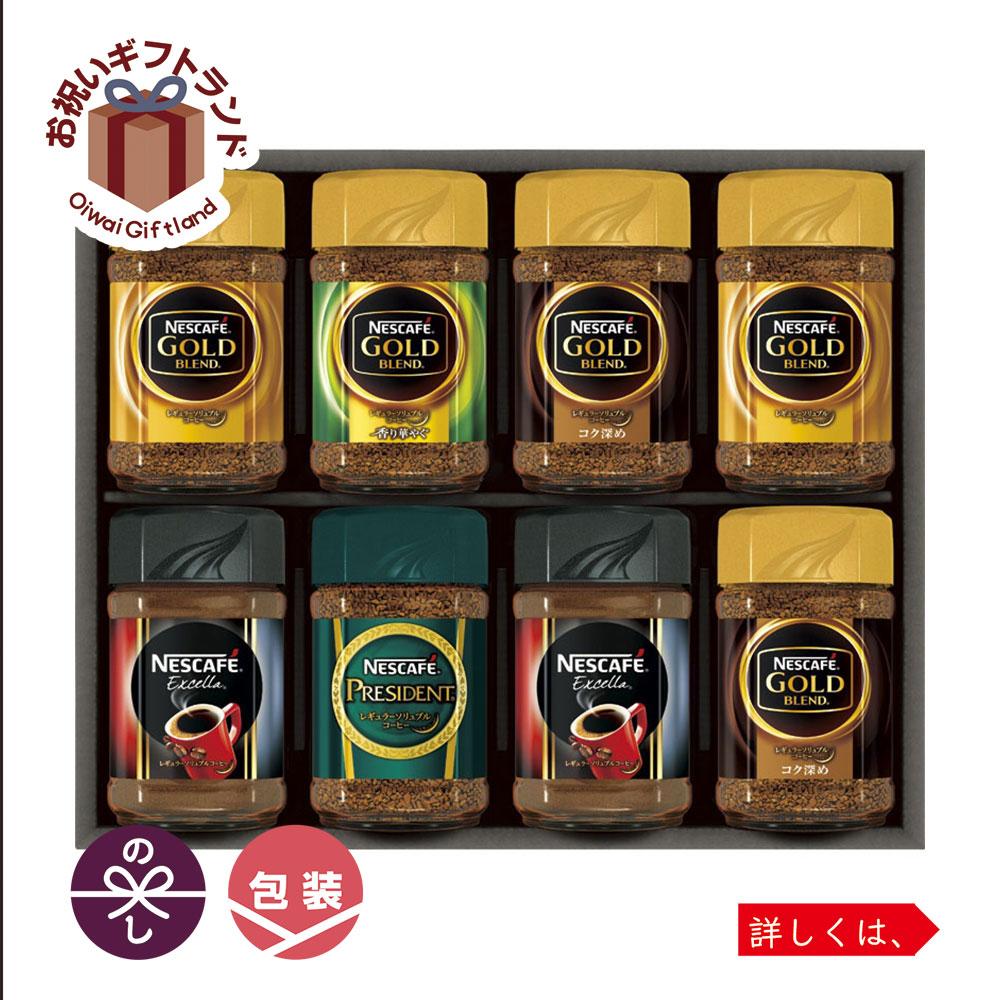 ネスレ レギュラーソリュブルコーヒーギフト N55-A