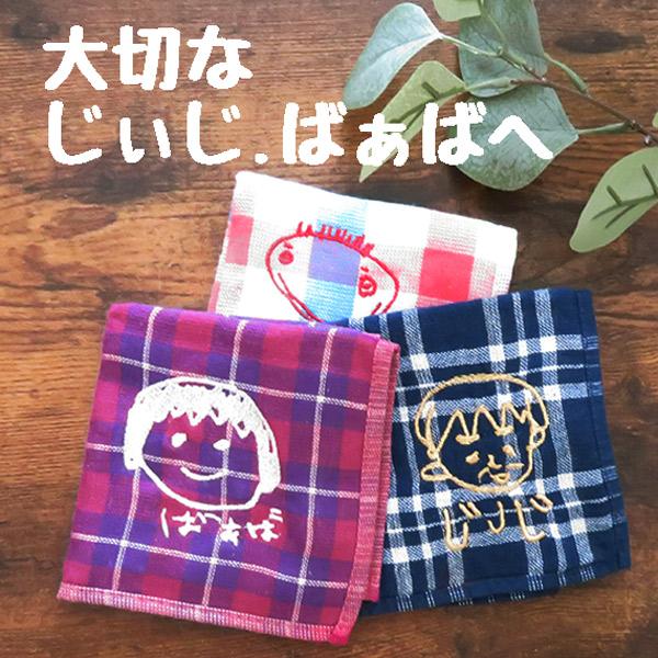 オススメ商品 3 子供の絵 刺繍ハンカチ towel03