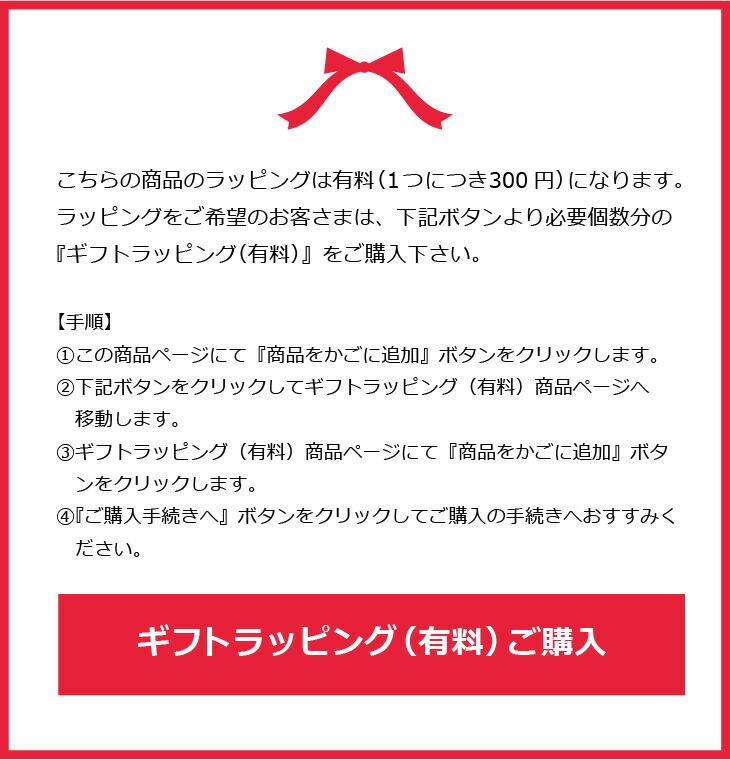 ラッピング有料(300円)