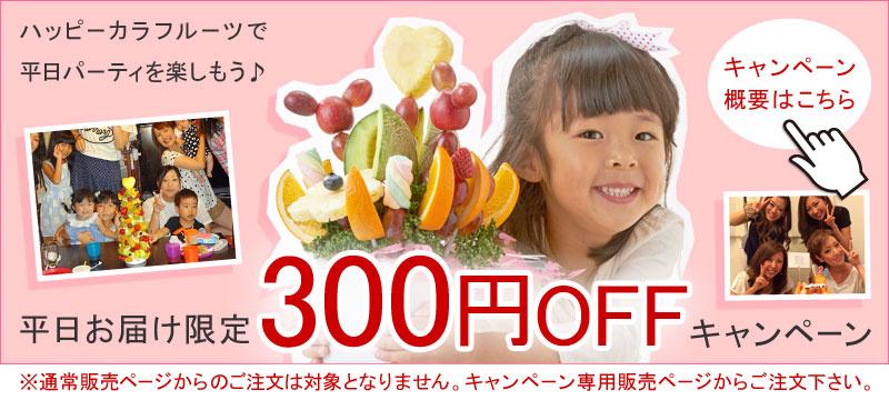 平日お届け300円オフハッピーカラフルーツ