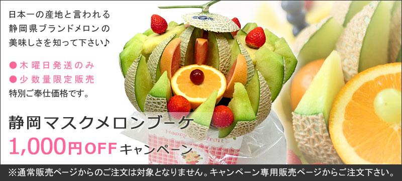 静岡マスクメロンブーケCP