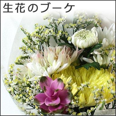 生花のフラワーブーケとフルーツセット