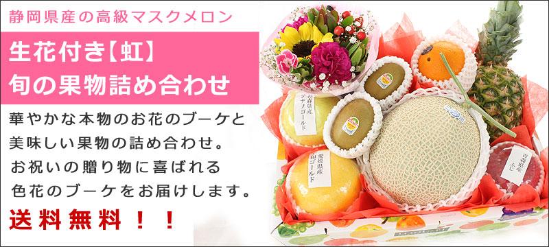 生花付き果物の詰め合わせ(虹)