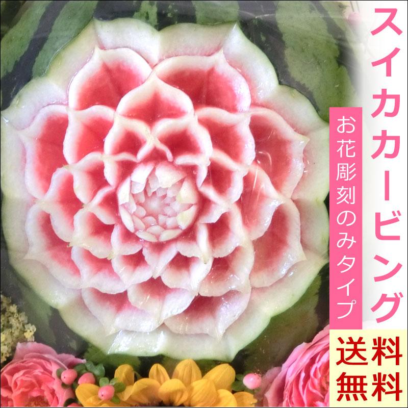 お花彫刻スイカカービング