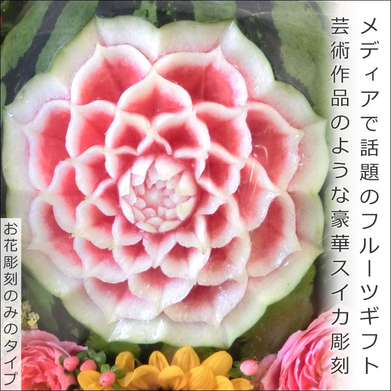 スイカカービング 豪華なお花彫刻入りスイカ お花彫刻のみのタイプ