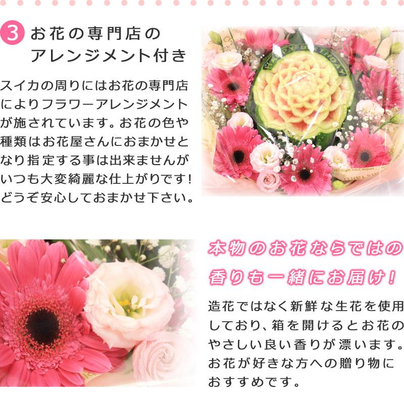 スイカカービングはお花の専門店のアレンジメント付き