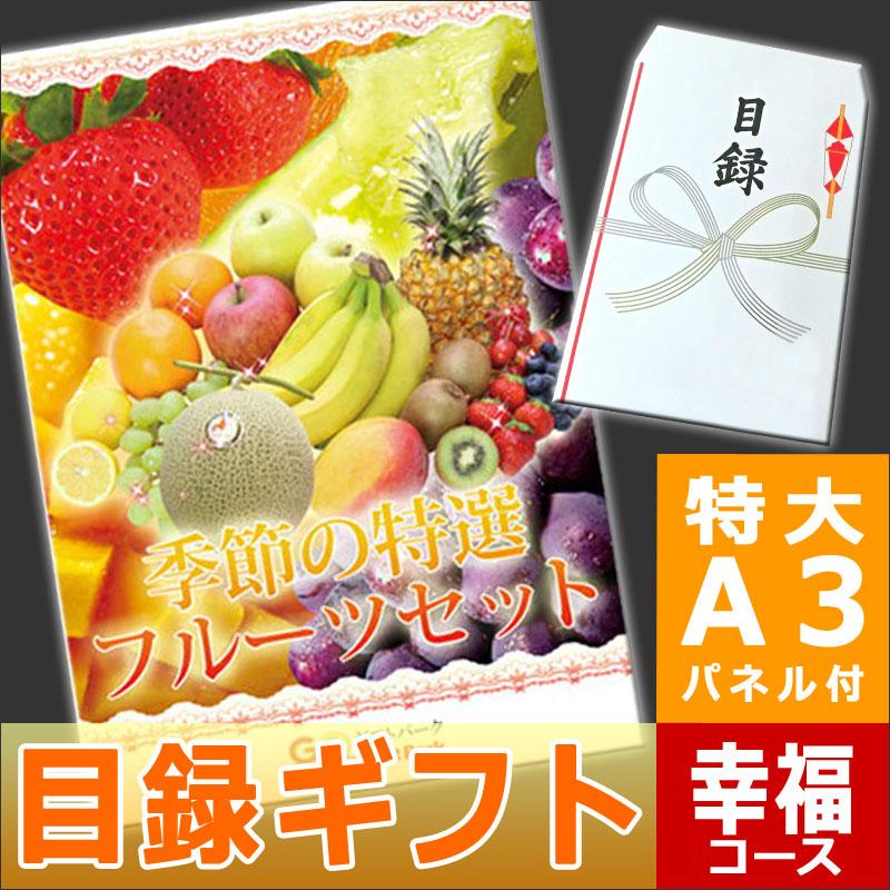 目録ギフト3万円