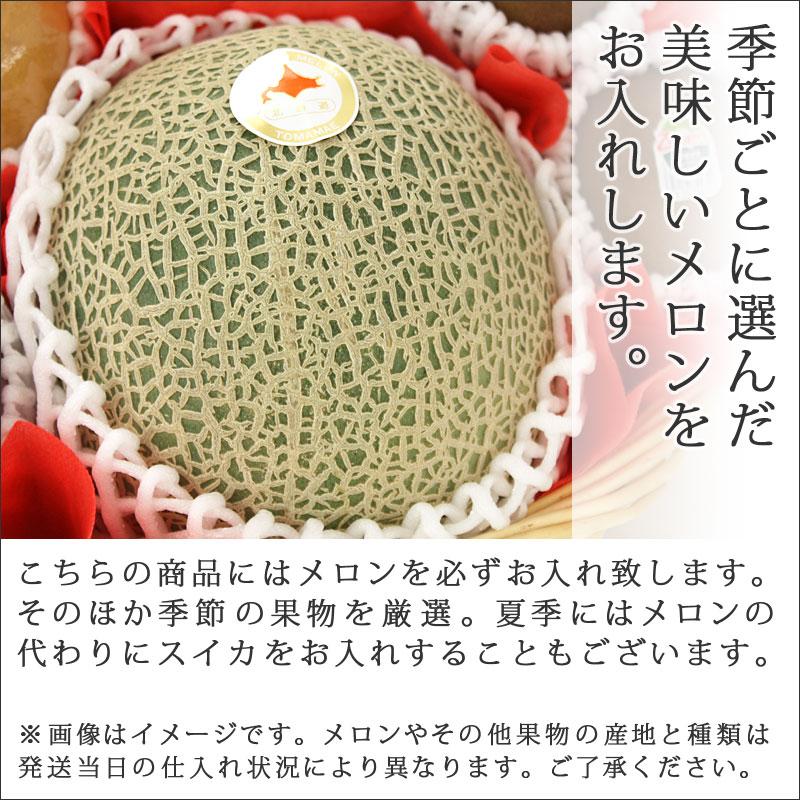 この果物詰め合わせには必ずメロンが入ります