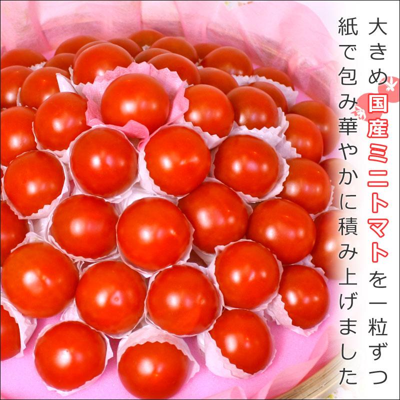 ハッピートマトバスケットは大きめ国産プチトマト使用