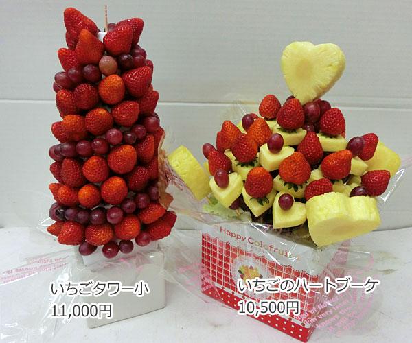 ハッピーカラフルーツ フルーツフラワー いちごタワー小 いちごのハートブーケ