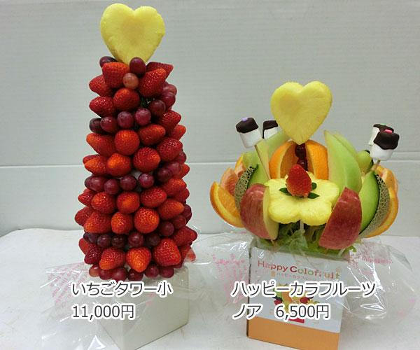 ハッピーカラフルーツ フルーツフラワー いちごタワー小 ノア