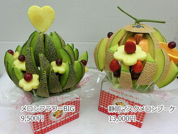 ハッピーカラフルーツ フルーツフラワー メロンフラワーBIG 静岡マスクメロンブーケ