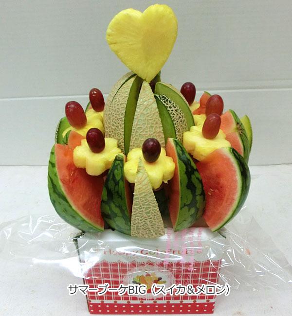 ハッピーカラフルーツ フルーツフラワー サマーブーケBIG(スイカ&メロン)