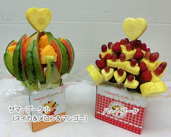 ハッピーカラフルーツ フルーツフラワー サマーブーケ小(スイカ&メロン&マンゴー) ハートブーケ