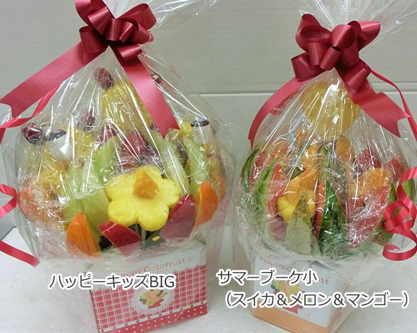 ハッピーカラフルーツ フルーツフラワー ハッピーキッズBIG サマーブーケ小(スイカ&メロン&マンゴー)