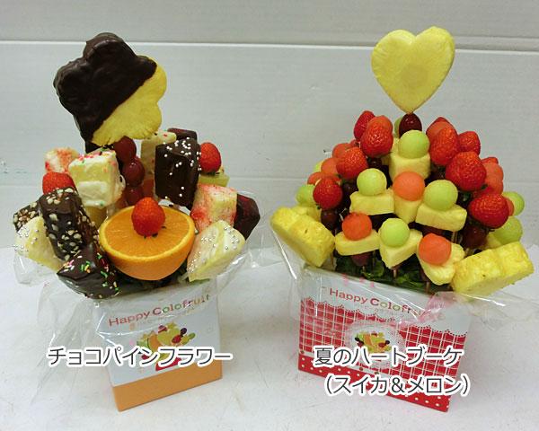 ハッピーカラフルーツ フルーツフラワー チョコパインフラワー 夏のハートブーケ(スイカ&メロン)
