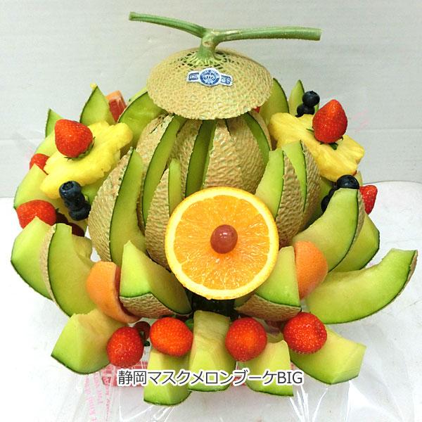 ハッピーカラフルーツ フルーツフラワー 静岡マスクメロンブーケBIG