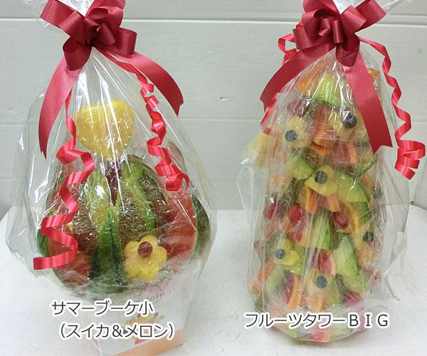 ハッピーカラフルーツ フルーツフラワー サマーブーケ小(スイカ&メロン) フルーツタワーBIG
