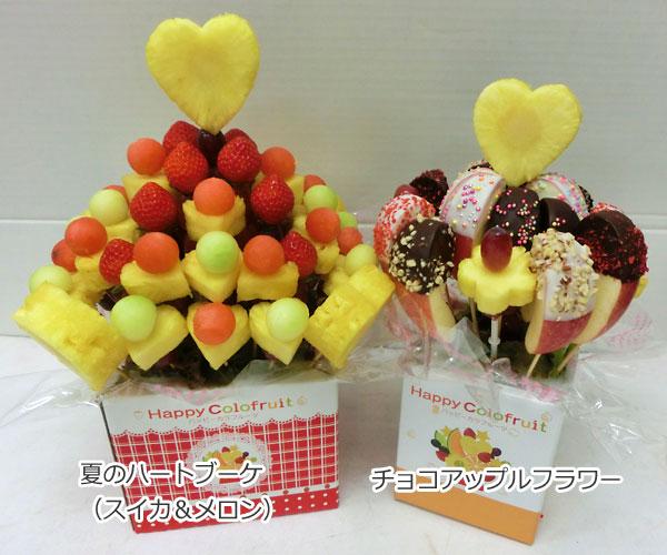 ハッピーカラフルーツ フルーツフラワー 夏のハートブーケ(スイカ&メロン) チョコアップルフラワー