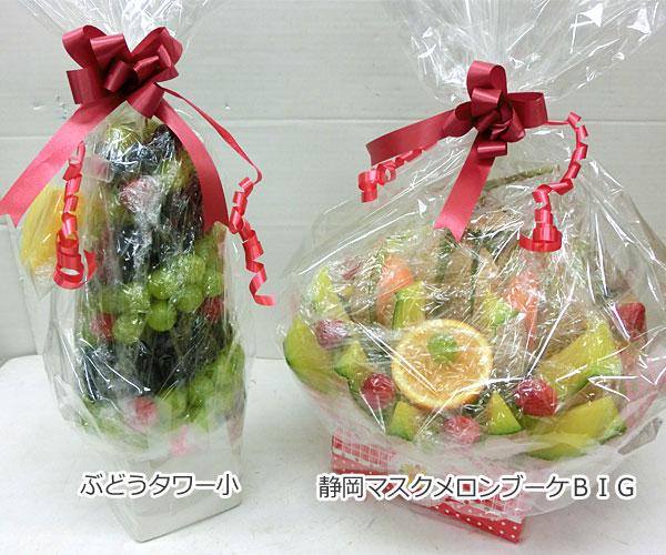 ハッピーカラフルーツ フルーツフラワー ぶどうタワー小 静岡マスクメロンブーケBIG