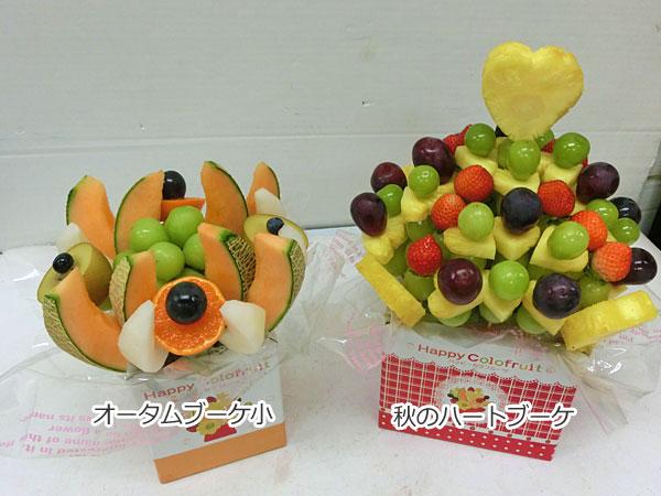 ハッピーカラフルーツ フルーツフラワー オータムブーケBIG 秋のハートブーケ