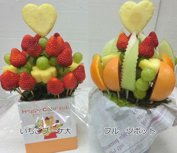 ハッピーカラフルーツ フルーツフラワー いちごブーケ大 フルーツポット