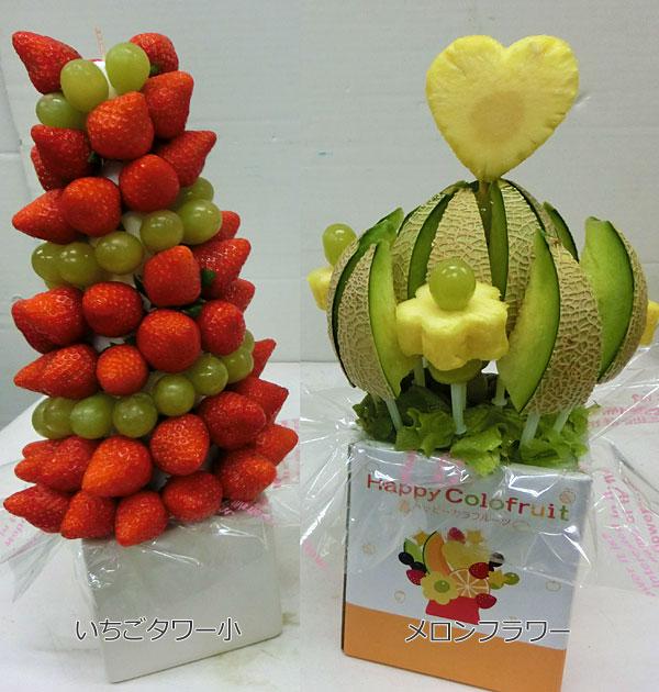 ハッピーカラフルーツ フルーツフラワー いちごタワー小 メロンフラワー