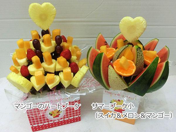 ハッピーカラフルーツ フルーツフラワー マンゴーのハートブーケ サマーブーケ小(スイカ&メロン&マンゴー)
