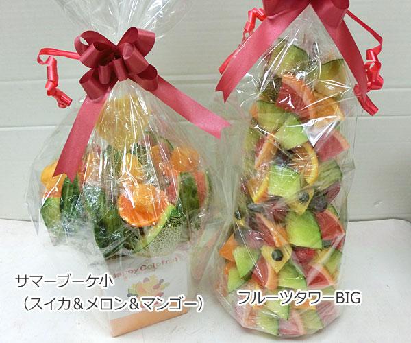 ハッピーカラフルーツ フルーツフラワー サマーブーケ小(スイカ&メロン&マンゴー) フルーツタワーBIG