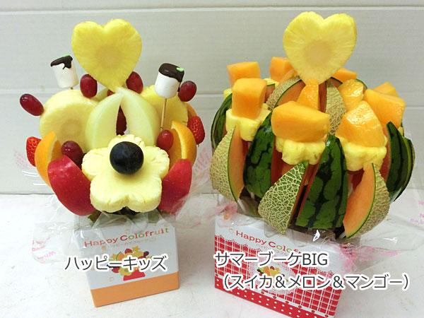 ハッピーカラフルーツ フルーツフラワー ハッピーキッズ サマーブーケBIG(スイカ&メロン&マンゴー)