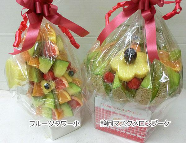 ハッピーカラフルーツ フルーツフラワー フルーツタワー小 静岡マスクメロンブーケ