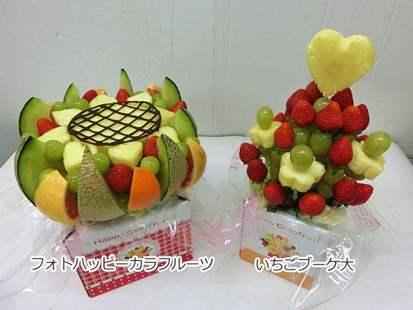 ハッピーカラフルーツ フルーツフラワー フォトハッピーカラフルーツ いちごブーケ大