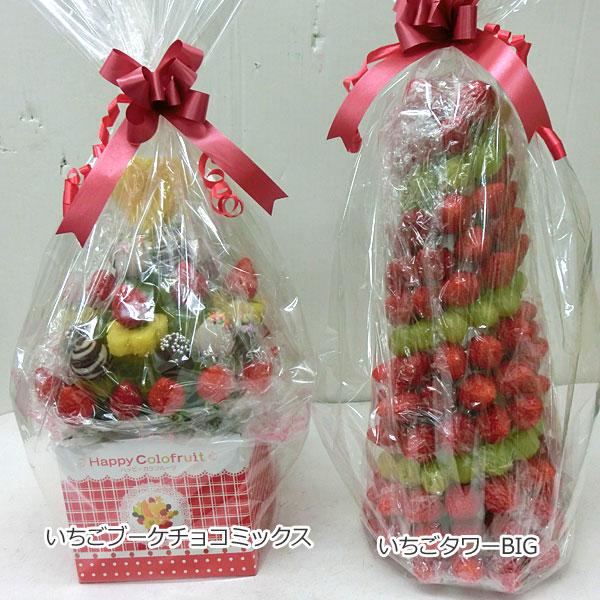 ハッピーカラフルーツ フルーツフラワー いちごブーケチョコミックス いちごタワーBIG