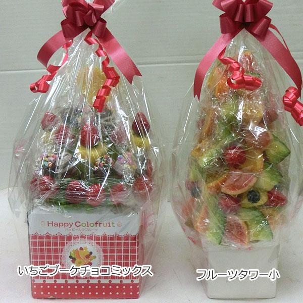 ハッピーカラフルーツ フルーツフラワー いちごブーケチョコミックス フルーツタワー小