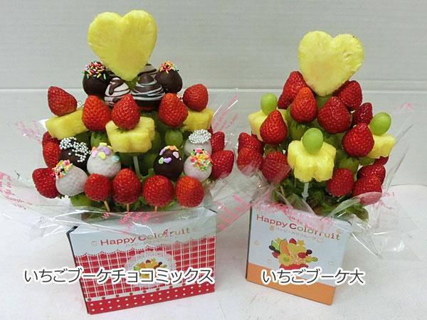 ハッピーカラフルーツ フルーツフラワー いちごブーケチョコミックス いちごブーケ大