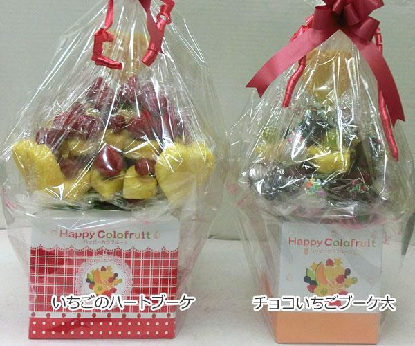 ハッピーカラフルーツ フルーツフラワー いちごのハートブーケ チョコいちごブーケ大