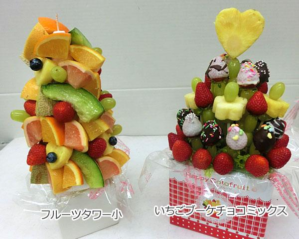 ハッピーカラフルーツ フルーツフラワー フルーツタワー小 いちごブーケチョコミックス