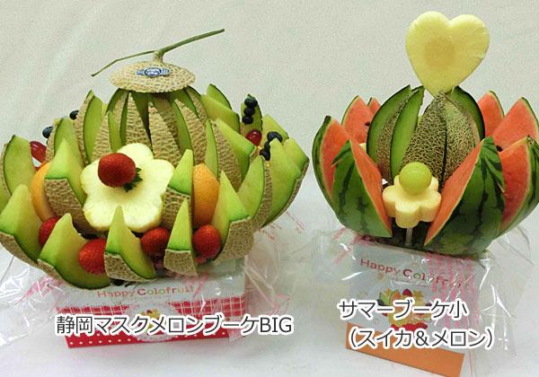 ハッピーカラフルーツ フルーツフラワー 静岡マスクメロンブーケBIG サマーブーケ小(スイカ&メロン)
