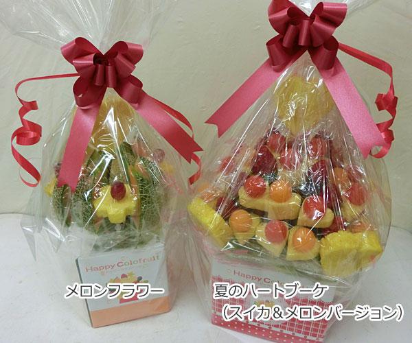 ハッピーカラフルーツ フルーツフラワー メロンフラワー 夏のハートブーケ(スイカ&メロンバージョン)