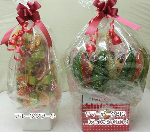 ハッピーカラフルーツ フルーツフラワー フルーツタワー小 サマーブーケBIG(スイカ&メロン)