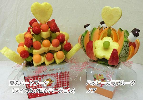 ハッピーカラフルーツ フルーツフラワー 夏のハートブーケ(スイカ&メロンバージョン) ノア