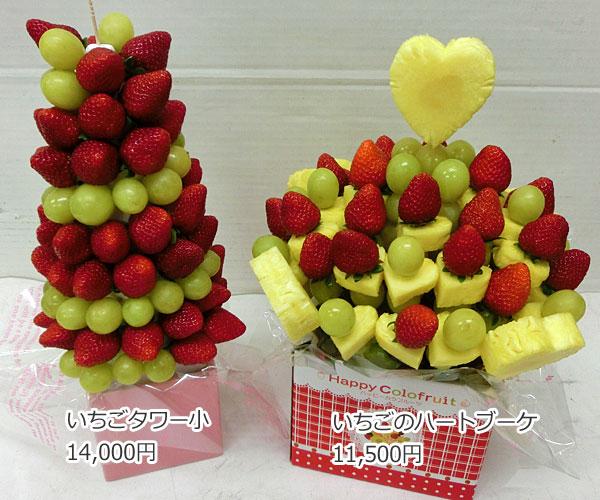 ハッピーカラフルーツ フルーツフラワー いちごのハートブーケ いちごタワー小