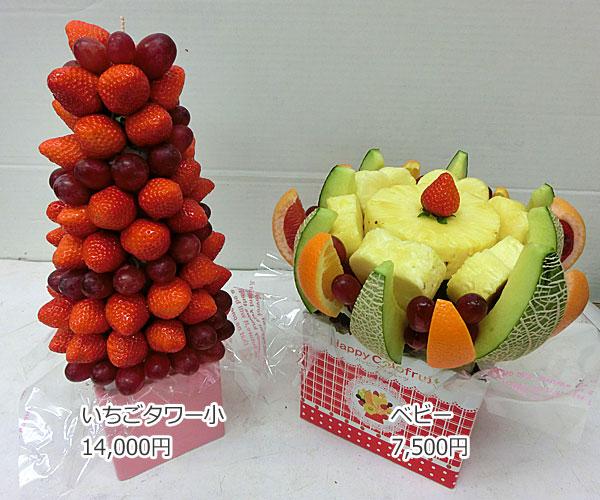 ハッピーカラフルーツ フルーツフラワー いちごタワー小 ベビー