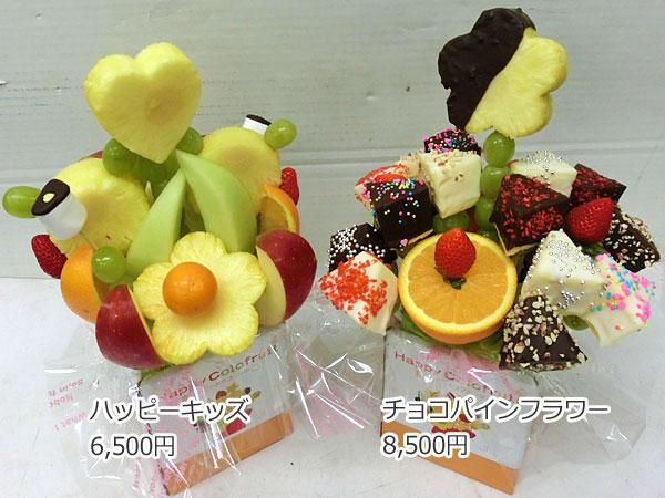 ハッピーカラフルーツ フルーツフラワー ハッピーキッズ チョコパインフラワー