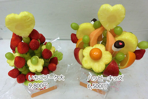 ハッピーカラフルーツ フルーツフラワー いちごブーケ大 キッズ