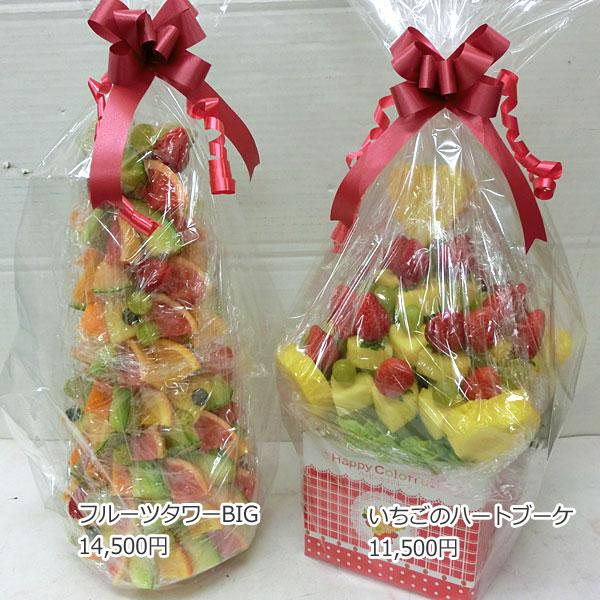 ハッピーカラフルーツ フルーツフラワー フルーツタワーBIG いちごブーケ小 いちごのハートブーケ