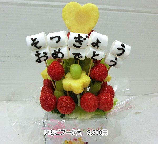 ハッピーカラフルーツ フルーツフラワー いちごブーケ大