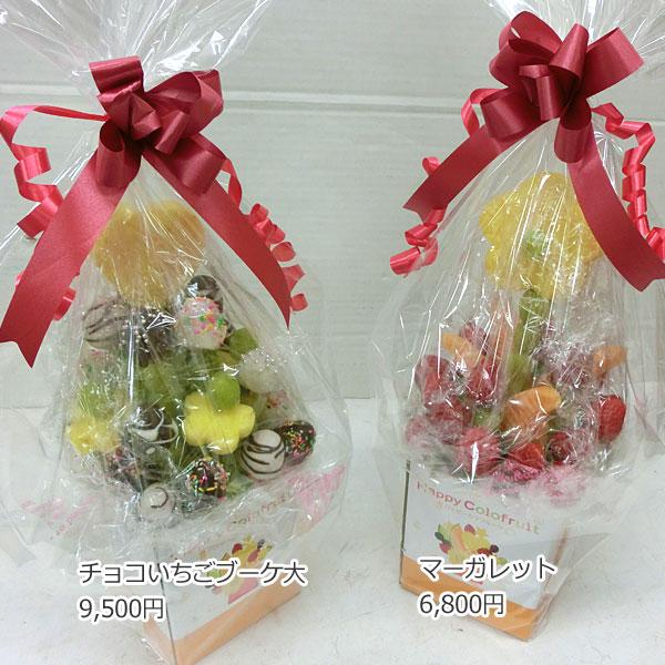 ハッピーカラフルーツ フルーツフラワー チョコいちごブーケ大 マーガレット